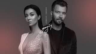 Dенис Клявер & Маша Вебер - Дождём / OFFICIAL AUDIO 2018