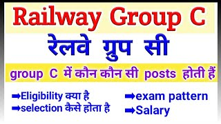 Railway group c posts details in Hindi|railway group c job |railway group c posts list with salary |