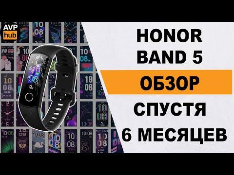 Обзор Honor Band 5 спустя 6 месяцев / Стоит ли покупать Honor Band 5 в 2020 году?