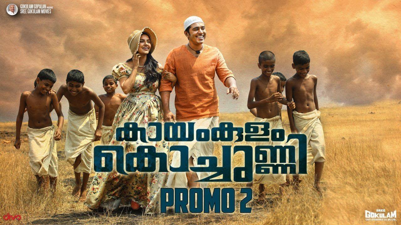 Kayamkulam Kochunni - Promo #2 | Nivin Pauly | Mohanlal | Rosshan Andrrews | Gokulam Gopalan