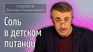 Соль в детском питании - Доктор Комаровский