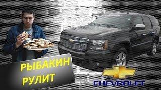 Рыбакин Рулит - Chevrolet Tahoe