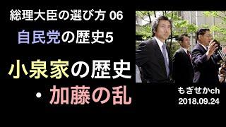自民党の歴史5 小泉家の歴史・加藤の乱