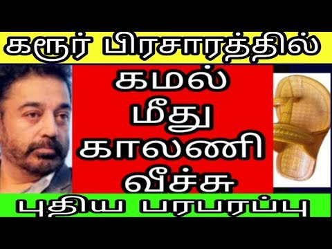 KAMAL HASSAN |NEW| CONTRAVERSY |SPEECH |PEOPLE| REACTION| IN |KARUR