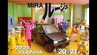 DAIHATSU MIRA ROUGE Maki Sakai.