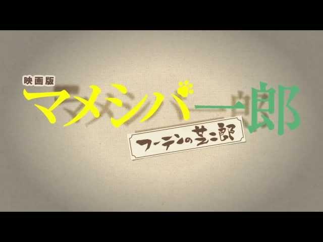 映画『映画版 マメシバ一郎 フーテンの芝二郎』予告編