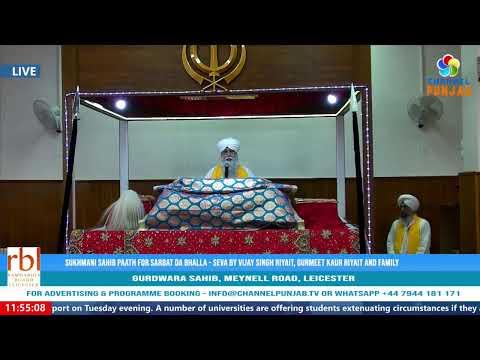 Sukhmani Sahib Paath for Sarbat Da Bhalla - Seva by Vijay Singh Riyait, Gurmeet Kaur Riyait & Family