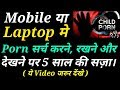 Mobile मे Porn रखने या देखने पर क्या सज़ा है...(54)What is Punishment for keeping or Watching Porn