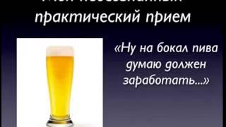 Психология Успешного Онлайн Бизнесмена  Азамат Ушанов часть 3(, 2014-05-04T10:14:30.000Z)