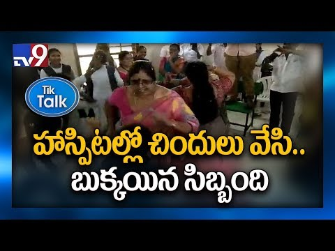 Hospital లో చిందులు వేసి...  బుక్కయిన సిబ్బంది    Tik Talk - TV9