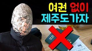 제주도 여권 없이 신분증 있으면 제주도 갈때 국내선 비…