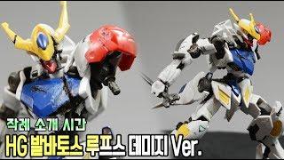 작례 소개 (구독자편) HG 발바토스 루프스 데미지 Ver. (feat:PK성빈)