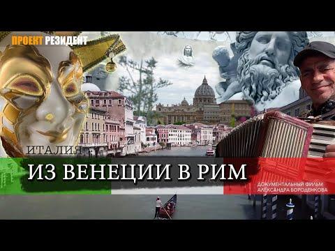 Италия документальный фильм.