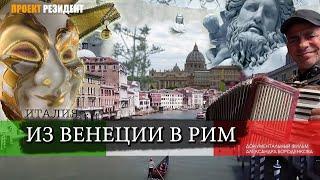 Италия документальный фильм. Рим и Венеция достопримечательности