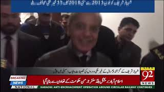 29 foreign gifts kept in Shahbaz Sharif's store | 11 Dec 2018 | 92NewsHD