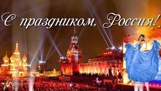 ★★★ С праздником, Россия! С Днём России! ★★★