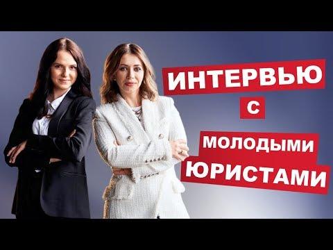 Интервью с молодыми юристами. Виктория Шевцова