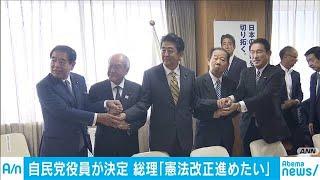 自民党役員が決定 安倍総理「憲法改正進めたい」(19/09/11)