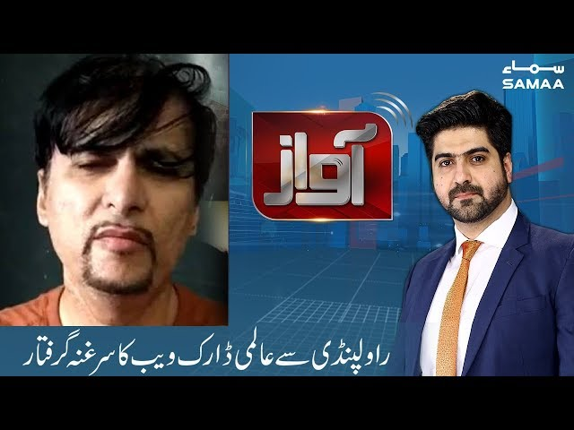 Rawalpindi Police Arrests International Child Pornography Gang Leader | SAMAA TV