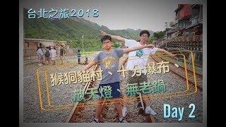 【台北之旅2018】Day 2 - 猴硐貓村、六八小吃部、十分瀑布、無老鍋