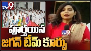 CM YS Jagan Cabinet 25 ministers names officially declared - TV9