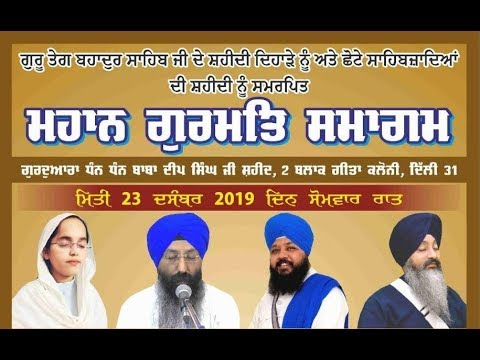 Live-Now-Safar-E-Shadat-Samagam-From-Geeta-Colony-Jamnapar-Delhi-23-Dec-2019
