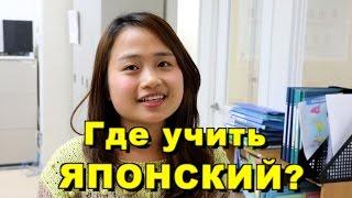 Учи японский в Японии! Языковая школа Аояма