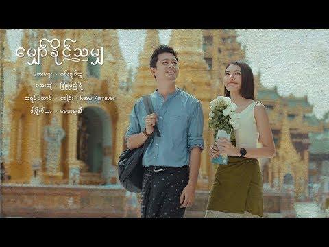 Phyo Pyae Sone  -  ေမွွ်ာ္ႏိုင္သမွ် (Official Music Video) Cast: Daung , Kaew Korravee