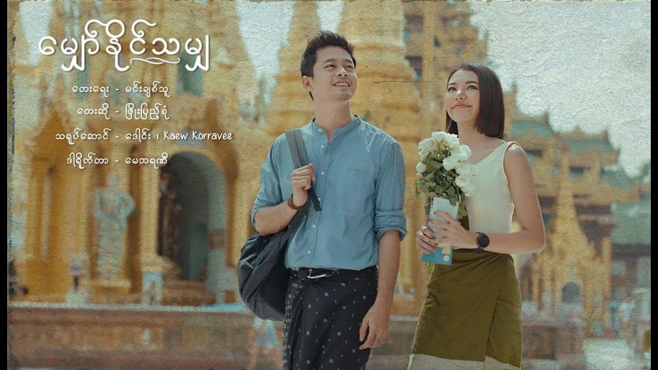Watch Kaew Korravee video