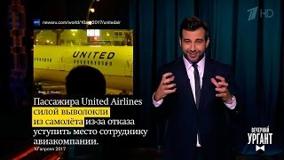 Вечерний Ургант  Новости отИвана  (12 04 2017)