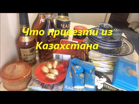 48.  Что привезти из Казахстана. Сувениры и продукты