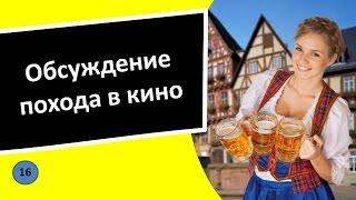 16. Обсуждение похода в кино - Немецкий язык для чайников