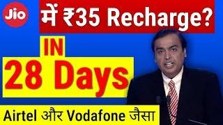 Reliance Jio में भी क्या ₹35 का Recharge करना होगा हर 28दिन में airtel और Vodafone की तरह?