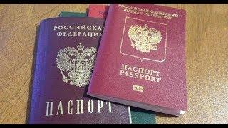 паспорт на 14- летие