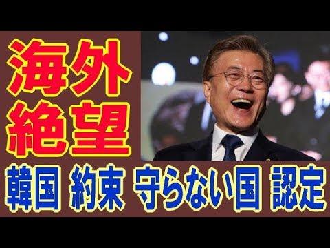【韓国 徴用工判決】海外の専門家が口々に絶望的な感想を漏らす。韓国は約束を守れない国だと認定 2018年11月4日