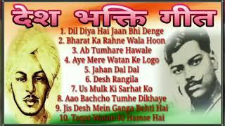 Desh bhakti song ऐसे सॉन्ग आपने कभी नहीं सुने होंगे भारत माता की जय इंकलाब जिंदाबाद