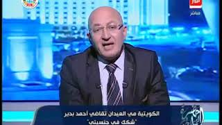 رد قاسي من سيد على على الكويتية مي العيدان بعد مقاضاتها للفنان احمد بدير: الدعارة لا تصنع قيمة!!