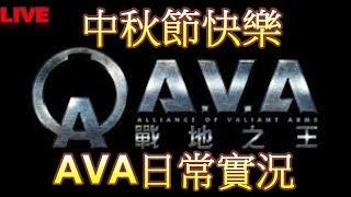 🔴[男孩x味噌] AVA戰地之王 中秋節快樂OwO 假日當然要玩XDDD 📅18年9月24日(直播) Mp3