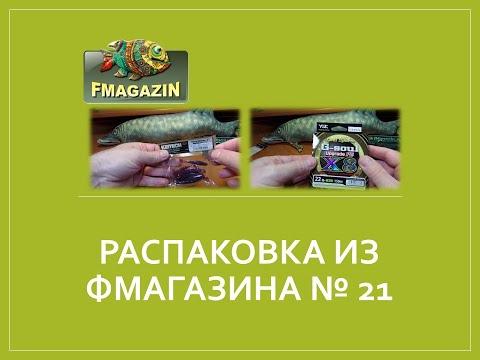 Распаковка из Фмагазина № 21