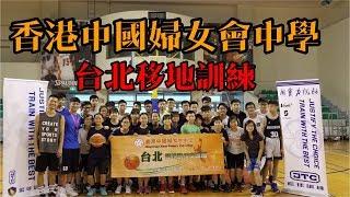 Publication Date: 2018-07-17 | Video Title: JTCX香港中國婦女會中學|移地訓練|籃球教學|技術指導|#