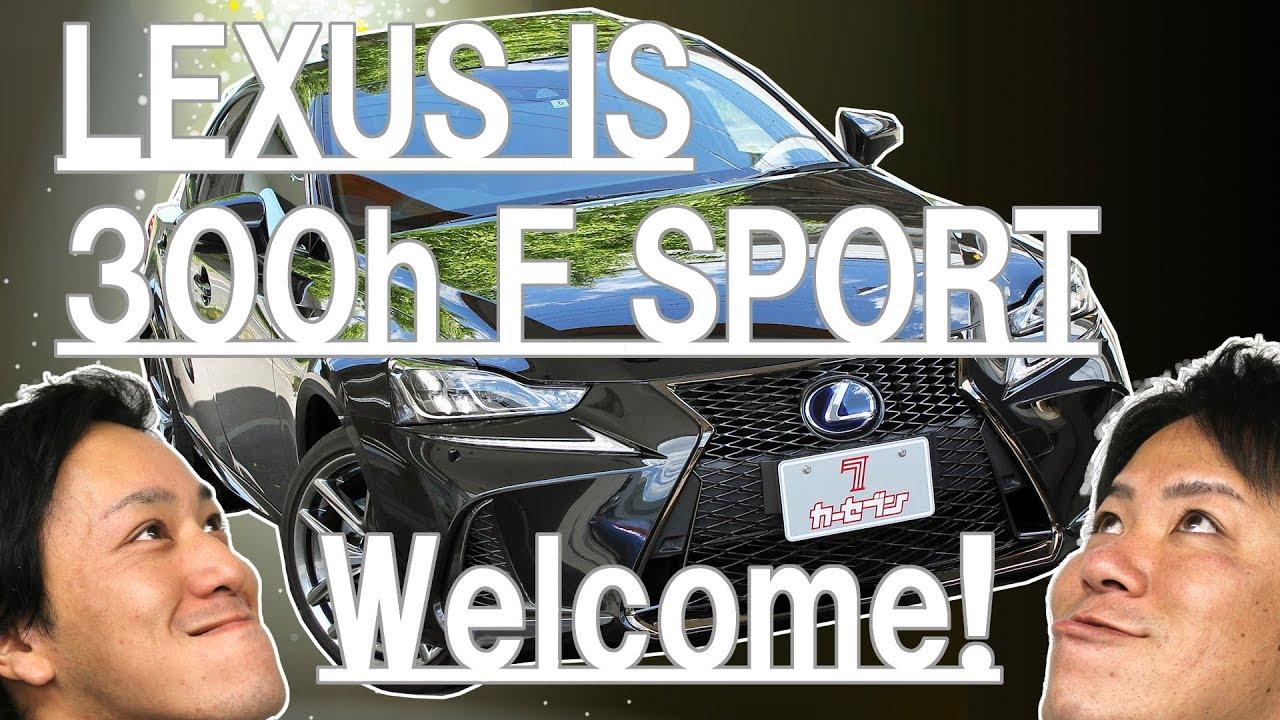 【カーセブン札幌東店】2 レクサスIS (LEXUS IS) 300h F SPORT AWD 在庫紹介