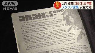 """「ゴルゴ13」初休載 52年の歴史も・・・作業""""3密""""で(20/05/09)"""