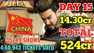 SECRET SUPERSTAR BOX OFFICE COLLECTIONS DAY 15 | CHINA | AAMIR KHAN