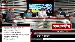 রায় ও সংলাপ | সম্পাদকীয়  ২৯ অক্টোবর ২০১৮  | SOMPADOKIO | TALK SHOW | Latest News