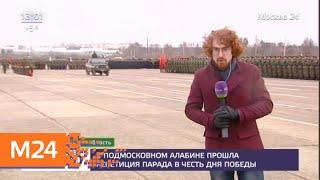 Смотреть видео В репетиции торжеств ко Дню Победы приняла участие авиация - Москва 24 онлайн