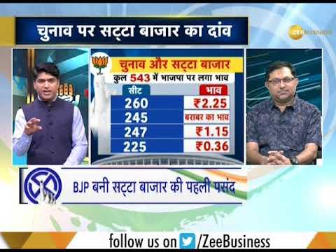Chunav India ka: Watch how much seats Satta Bazaar predicting for BJP, Congress Mp3