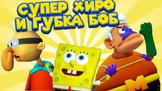 ГУБКА БОБ И ДРЯХЛЫЕ СУПЕР ГЕРОИ SpongeBob SquarePants Battle for Bikini Bottom - Rehydrated