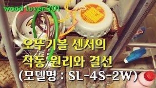 오뚜기볼 센서의 작동 원리와 결선 (모델명은 SL-4S…