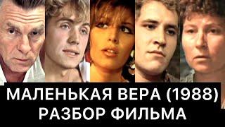 МАЛЕНЬКАЯ ВЕРА (1988): РАЗБОР