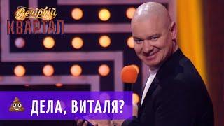 Секретный Шифр Братьев Кличко | Новогодний Вечерний Квартал 2019